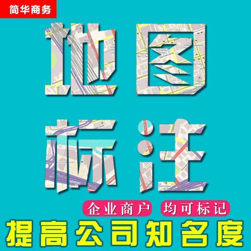地图标注 baidu高德 搜狗360微信凯立德企业认证优化商户标记修改