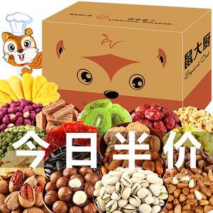 鼠大厨坚果大礼包零食一箱充饥夜宵休闲食品干果整箱开心果混合装