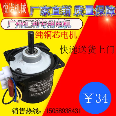 7-tube sausage machine electric motor commercial Huili brand special motor Guangzhou Huili 7-tube sausage machine motor