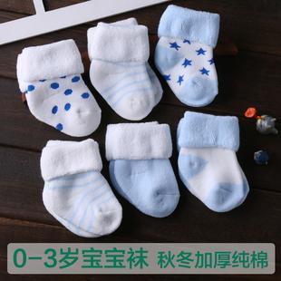 嬰兒襪子春秋冬季加厚0-3-6-12個月1新生寶寶初生幼兒純棉胎襪3歲