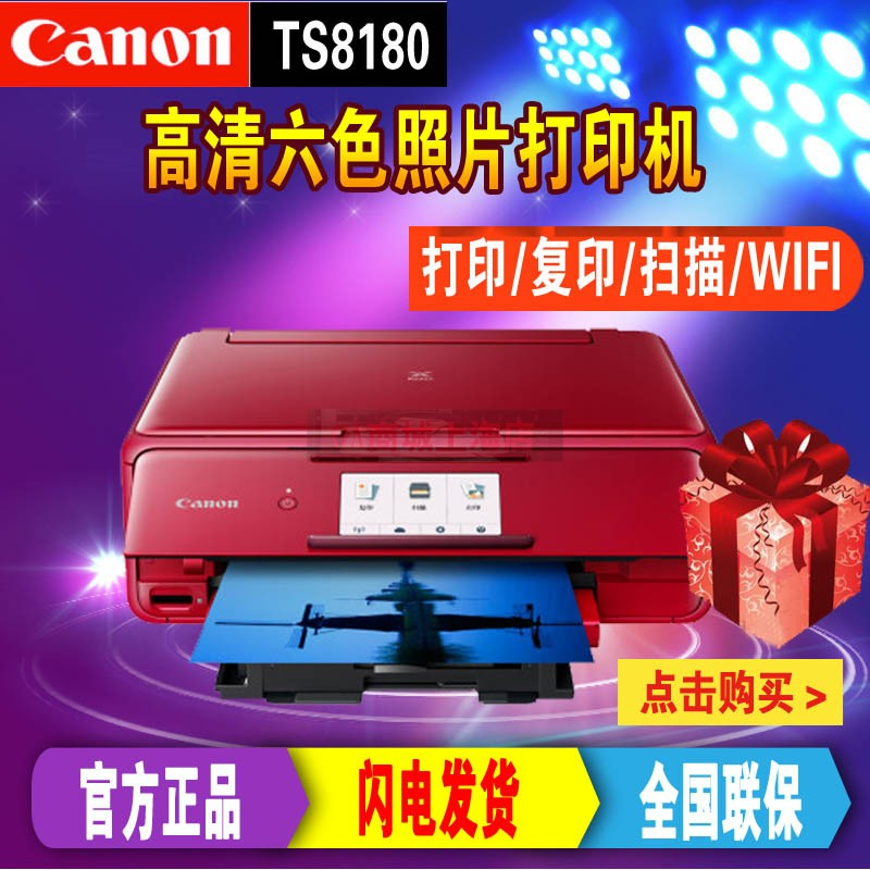 Canon / Canon ts8180 color ink jet multi-function machine photo printing copying machine scanning
