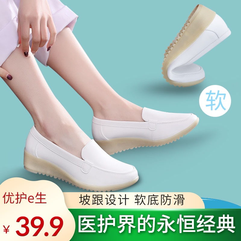 White nurses shoes womens new flat bottom breathable soft sole slope heel deodorant hospital work shoes ox tendon sole in autumn and winter