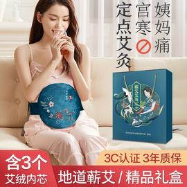 艾灸寶電加熱家用宮寒調理艾絨艾草包熱敷袋艾寶暖宮艾炙熏蒸儀器圖片