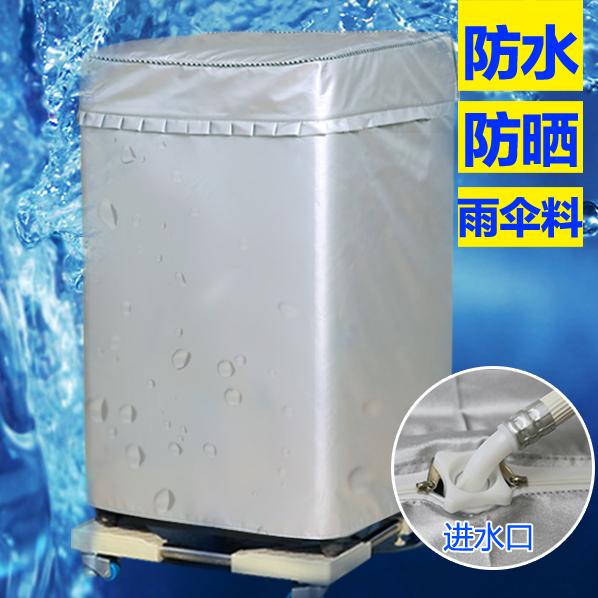 ハイアールの小さい白鳥の米の三洋LG松下の三星の全自動の波輪の洗濯機のカバーは防水して日よけする厚さをかぶせます