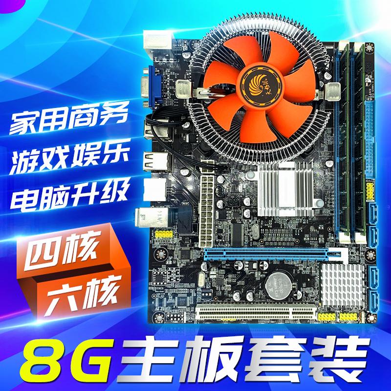 全新i7级X58电脑主板吃鸡游戏四核六核CPU主板套装i3 i5四 五件
