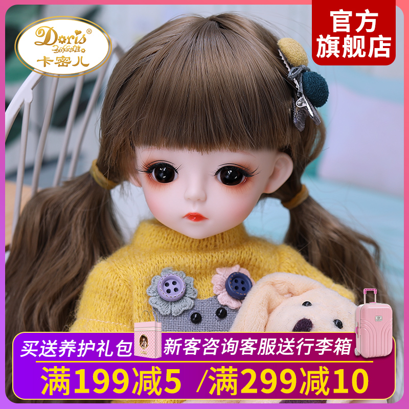 Doris Carmel doll 30cm Katie Barbie bjd6 points simulation joint doll Princess toy girl