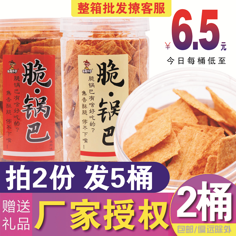 【2桶】无名小卒脆锅巴 网红锅巴牛排味麻辣味休闲零食品特产小吃