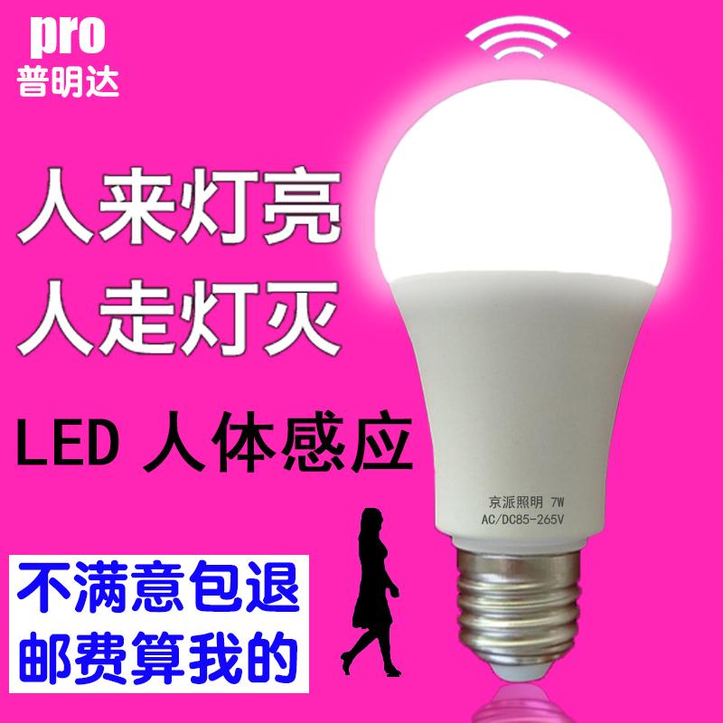 led红外线雷达人体感应过道灯泡