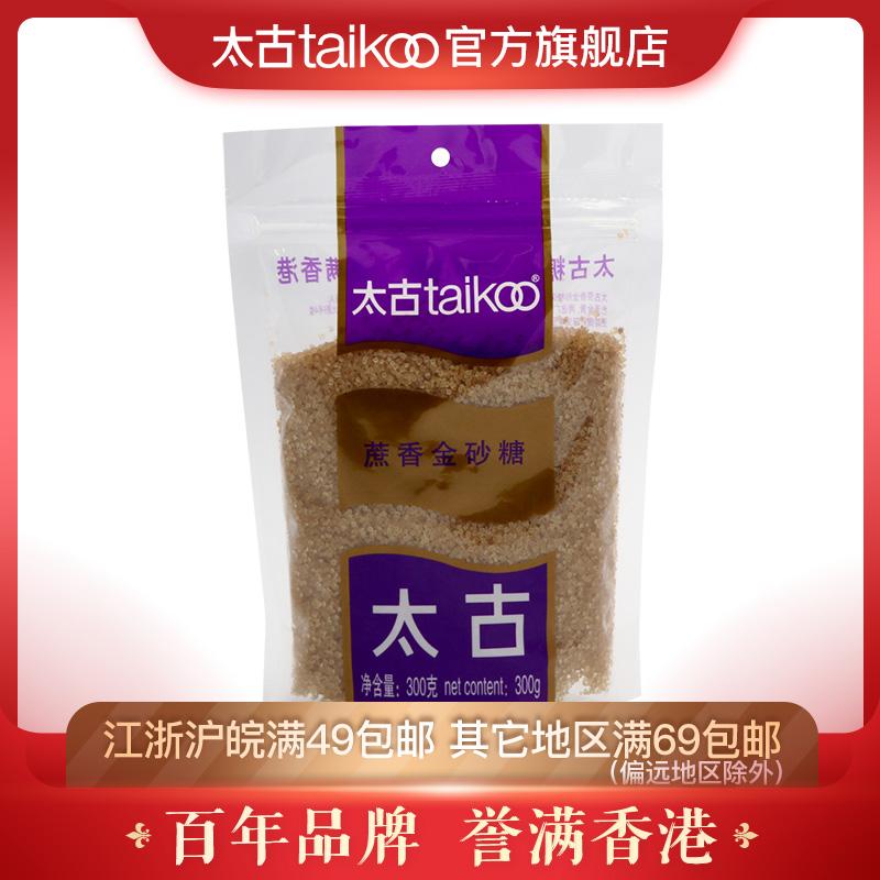 Taikoo太古蔗香金砂糖赤砂糖烘培咖啡烹饪酵素烘焙糖300g袋装