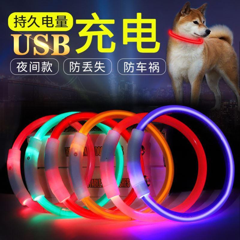 中國代購|中國批發-ibuy99|宠物项圈|狗狗夜间防走失灯USB充电发光宠物项圈泰迪小型犬脖圈晚上遛狗灯