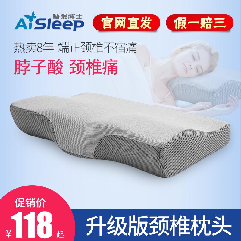 睡眠博士护颈枕头颈椎记忆矫正器睡觉专用枕曲度变直矫正高枕落枕