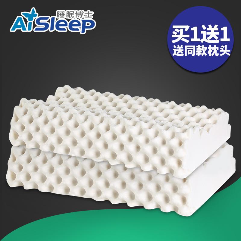aisleep睡眠博士泰国天然乳胶枕乳胶枕头枕芯记忆颈椎护颈保健枕