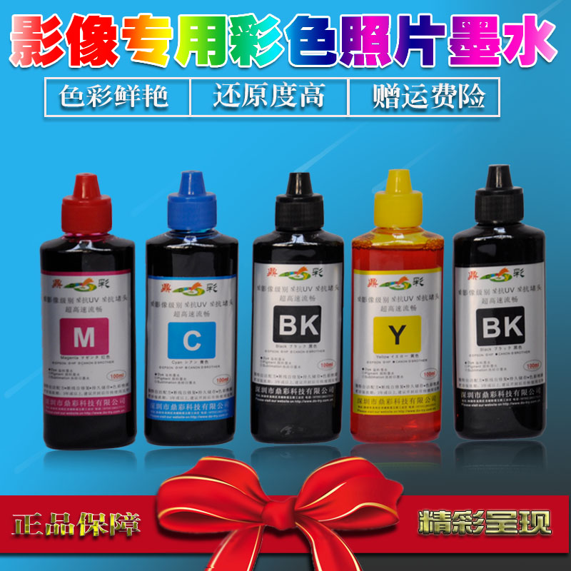 Suitable for Canon ts6120 9120 5020 xp235 245 printer tr4527 special ink wf3720