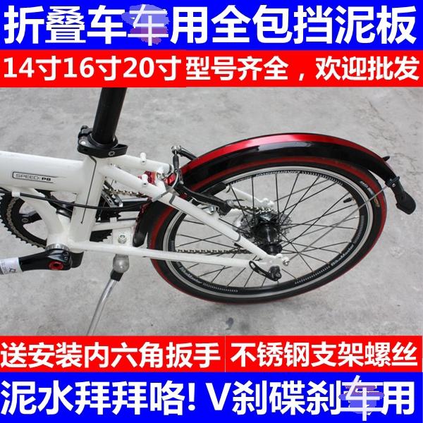 Сложить велосипед fender все включено расширять p8 fender 14 грязь кроме S18 дисковые тормоза грязь плитка 20 дюймовый fender