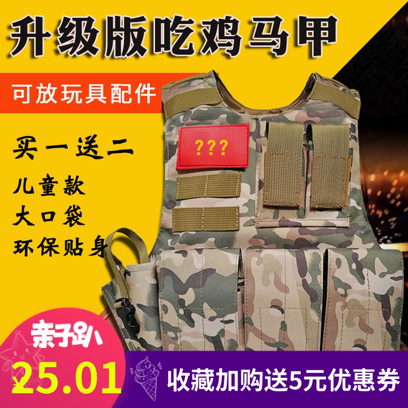 Childrens multi-functional equipment CS camouflage battle vest eating chicken three-level armour bullet proof clothing amphibious tactical vest