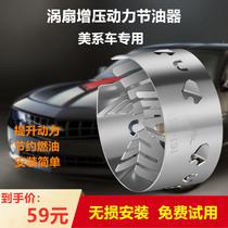 美系汽车节油省油神器通用型动力提升自吸进气系统涡轮增压器改装