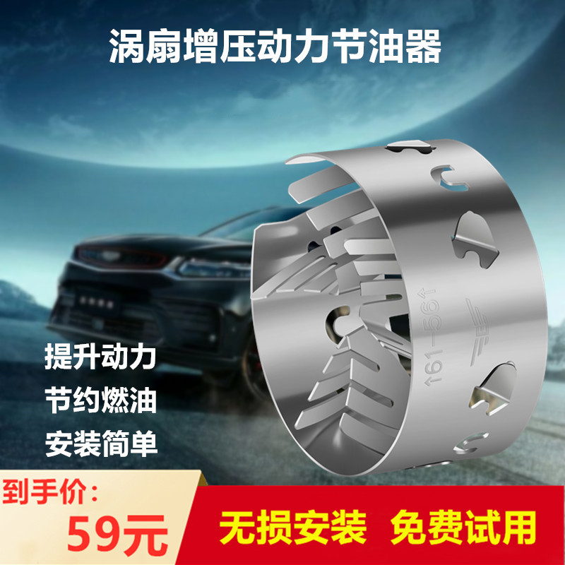 汽车节油省油神器通用型动力增强提升自吸进气系统涡轮增压器改装