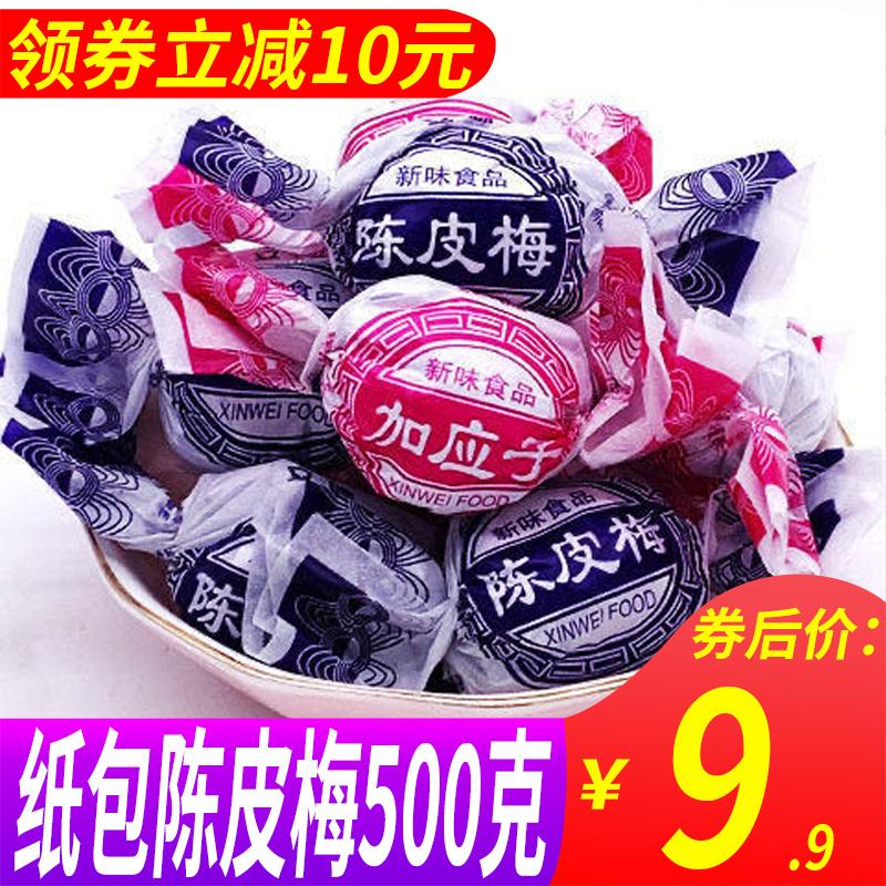 纸包陈皮梅嘉应子蜜饯 李子果脯果干休闲零食250g 500g怀旧小吃