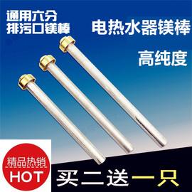 通用格力电热水器镁棒 高纯度阳极棒6分排污口螺母通用配件除垢棒图片