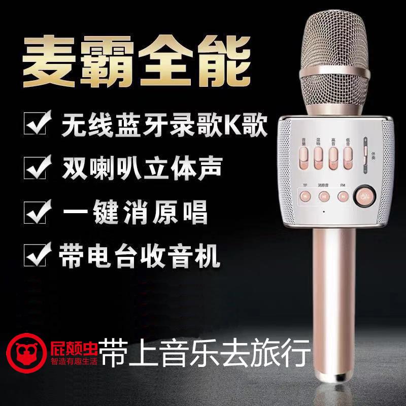 屁颠虫X35手机k歌话筒全名唱吧手机麦克风全民练歌机无线蓝牙音响