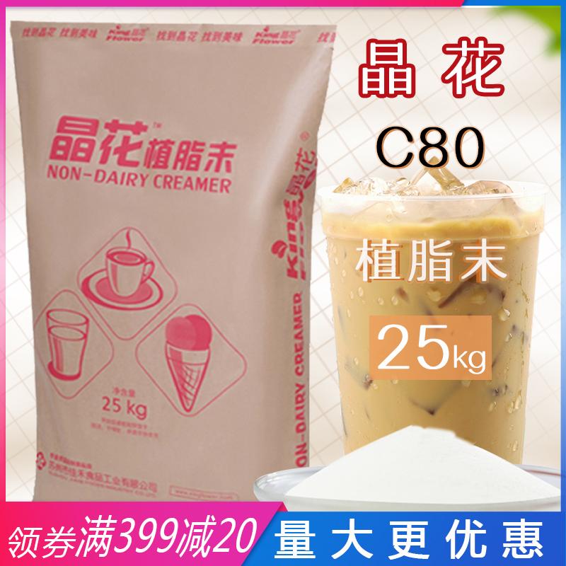 晶花植脂末c80奶茶专用原料商用奶茶伴侣咖啡奶精粉25kg大袋装