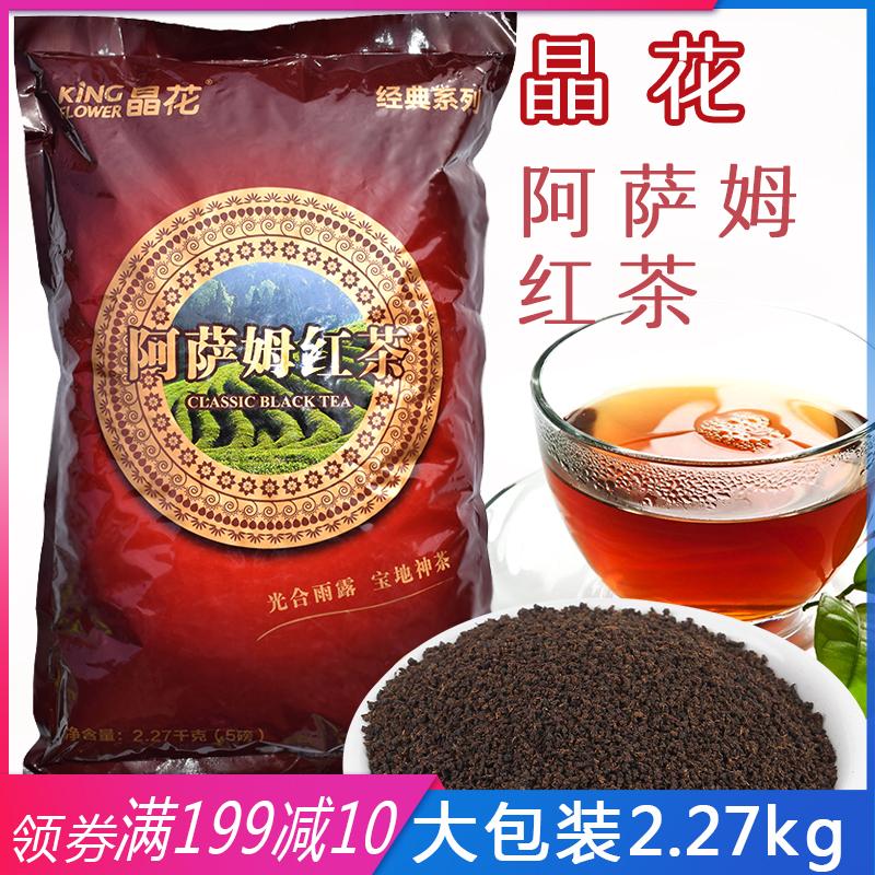 红茶粉2.27kg晶花阿萨姆红茶奶茶店奶茶专用原料茶叶茶包大包装