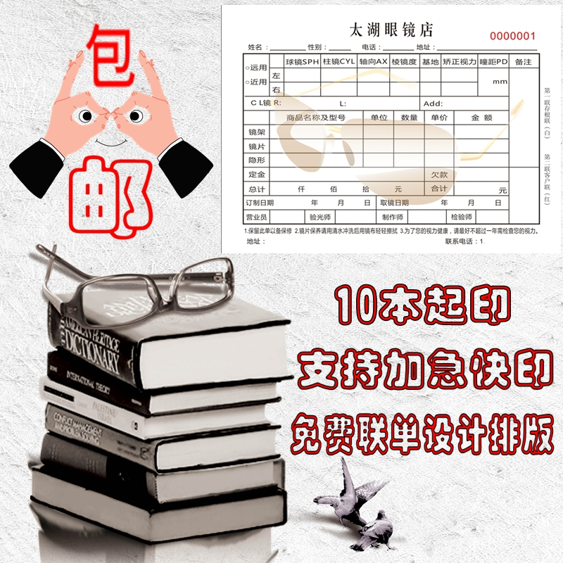 Optometry prescription sheet, glasses sales order, glasses matching sheet, inspection sheet, color printing and customization