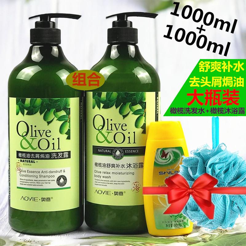 黛维莉香水洗发水沐浴露套装橄榄油控油去屑止痒男女士大瓶家庭装
