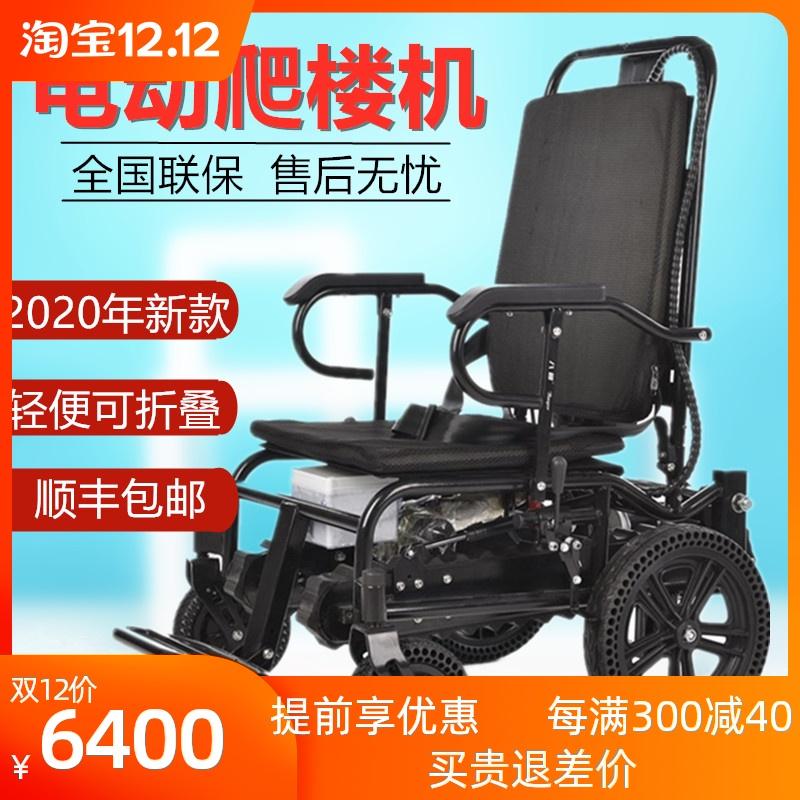 Electric climbing wheelchair intelligent stair climbing crawler portable folding climbing machine for the elderly climbing stairs