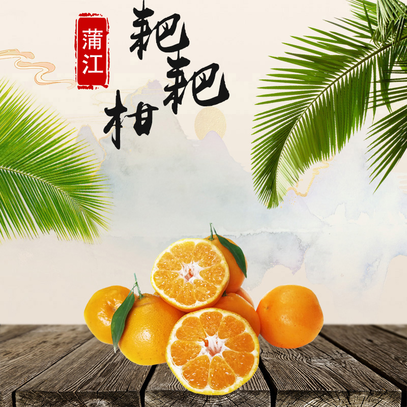 Sichuan Pujiang special product Chunjian raking oranges Chou oranges Chou Baqi oranges seedless fresh fruits for pregnant women in the current season
