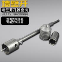墻壁開孔器鉆頭混凝土水泥空調打孔擴孔器連接桿沖擊電錘穿墻鉆頭