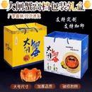 盒礼盒加泡沫方盒手提纸箱礼品盒多规格水产品通用型海 螃蟹包装