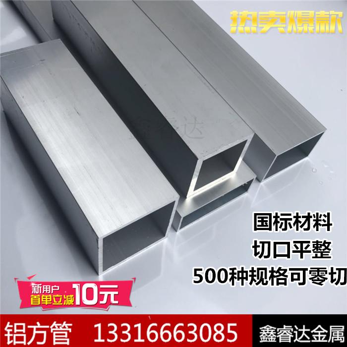 铝方管薄壁6063铝合金方管 铝扁通 铝方通氧化铝方管型材 可零切