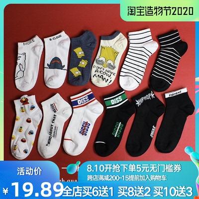 4双装ins韩版原宿潮牌男女短袜子