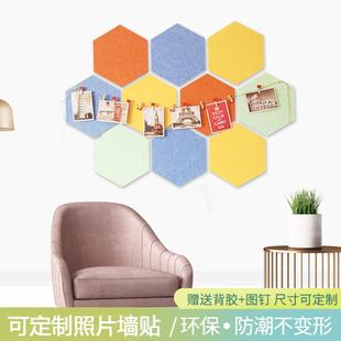 照片墙背景板六边形相框墙背景装饰公告栏照片墙装饰立体自粘墙贴