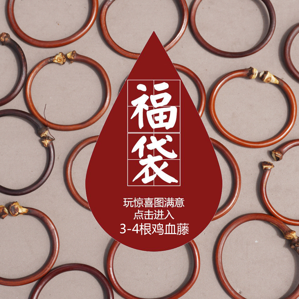 Gambling rattan | we play a little game and wait for 1-3 unknown rattan | chicken blood rattan bracelets for men and women|