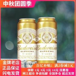 百威金尊啤酒单一麦芽精酿 500ml*6罐12罐24罐 可选 多省包邮