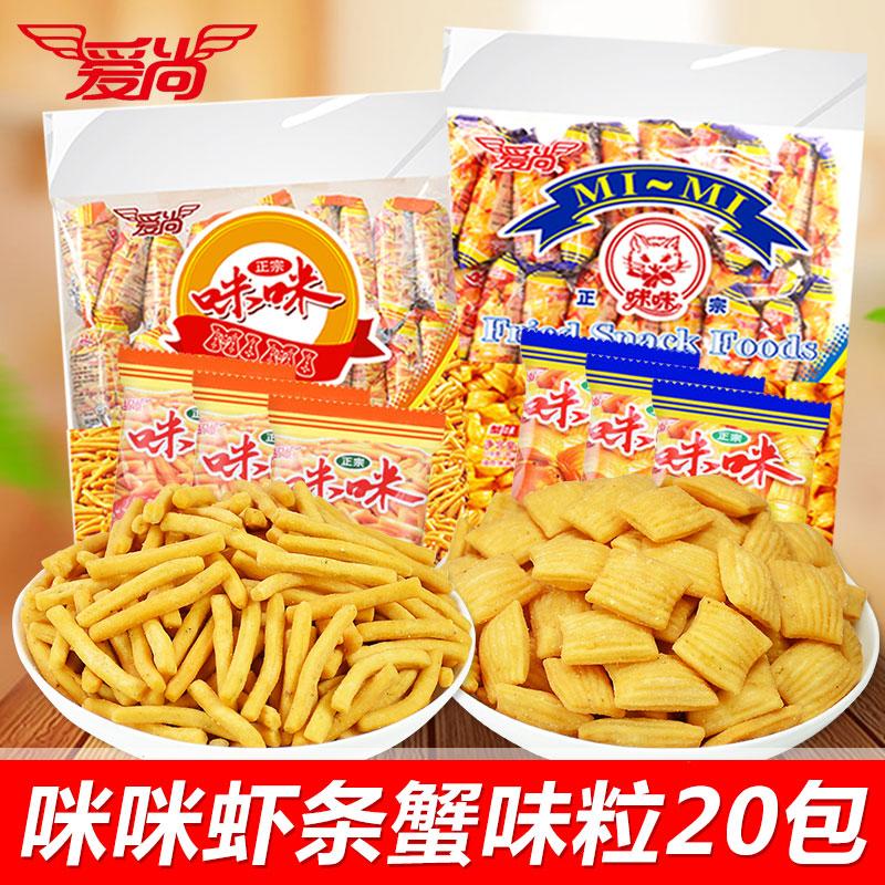 热销68件需要用券爱尚虾条蟹味粒组合整箱批发红薯片