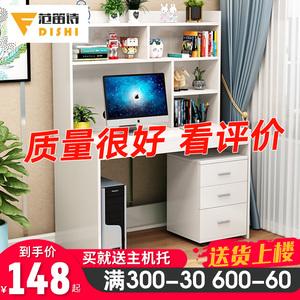 书柜书桌书架组合一体桌子简约家用电脑桌台式学生学习卧室写字桌