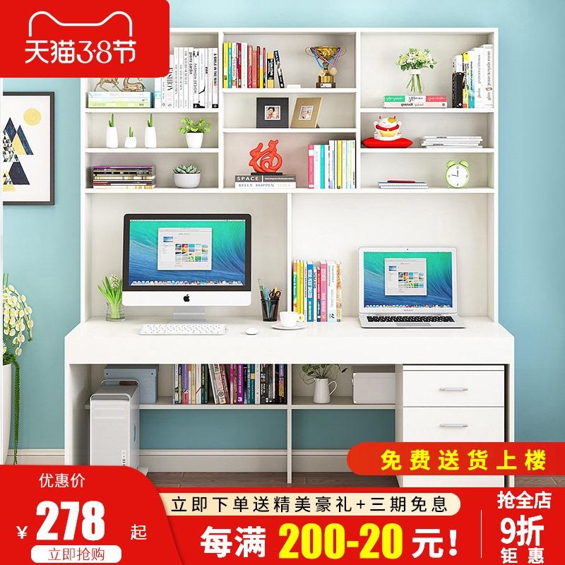 书架组合家用电脑台式一体简约书桌