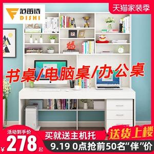 书桌书架组合家用电脑台式桌书柜一体简约易办公卧室学生写字桌子