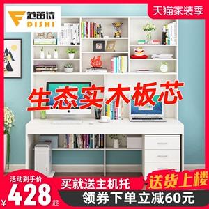 书桌书架组合电脑桌台式家用卧室简约书柜儿童学习桌写字双人桌子