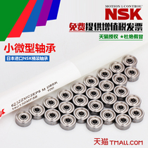 NSK bearing MR52 and the 148Z Z-the-