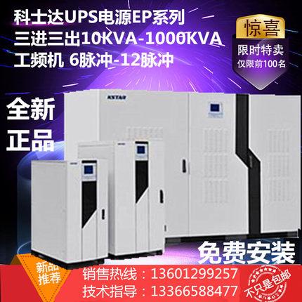 科士达UPS电源 EP400K 12脉冲工频机在线式三进三出 400KVA 384V