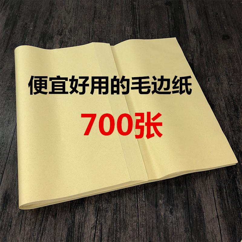 半生熟无格毛边纸批发700张初学者毛笔书法练习纸培训班书法教学