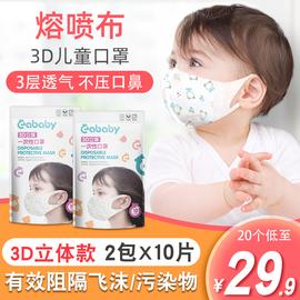 一次性儿童口罩宝宝女童男童透气婴幼儿小孩专用3d立体薄款0-12岁
