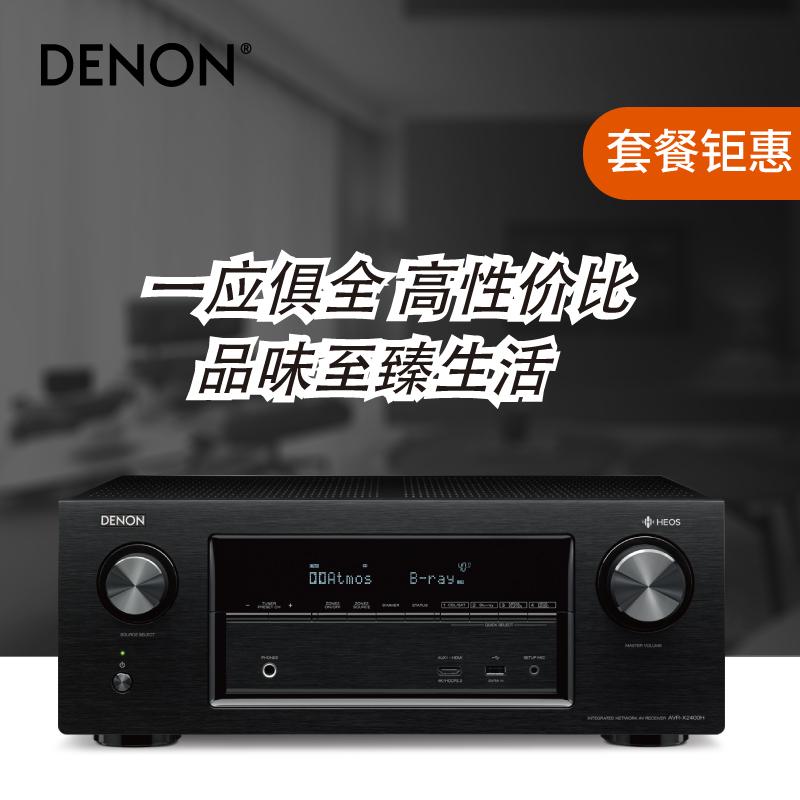 Denon/天龙 AVR-X1400H家庭影院功放机4K蓝牙7.2声道功率放