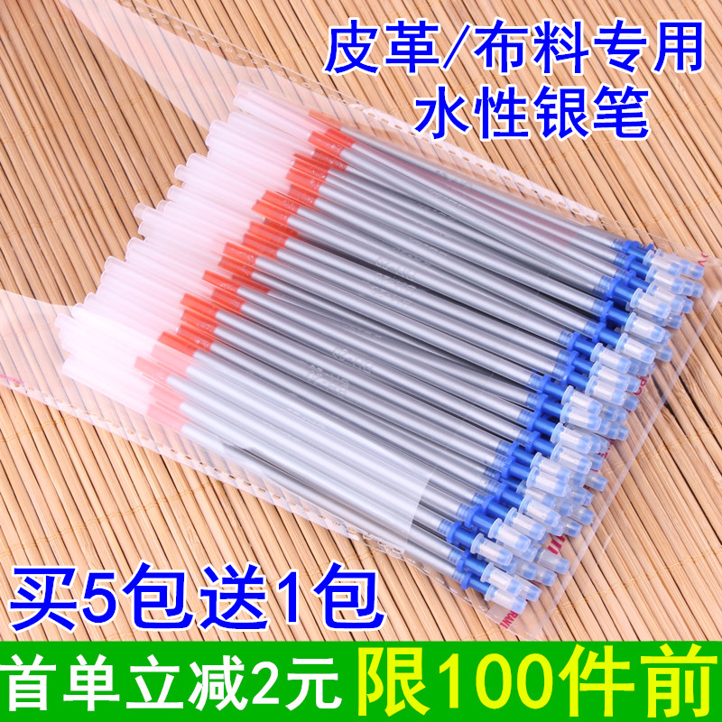Package mail Shenghua mercury refill leather clothing mark special silver refill silver light pen fluorescent pen 100 pieces / bag