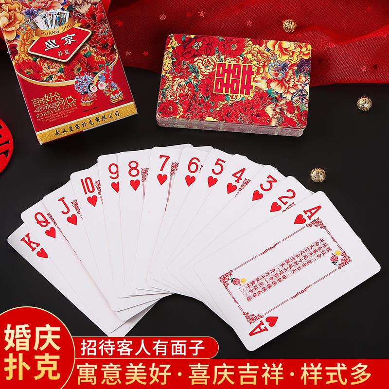 婚庆结婚用品大全红色扑克牌婚礼娱乐休闲婚宴创意小礼品卡纸扑克