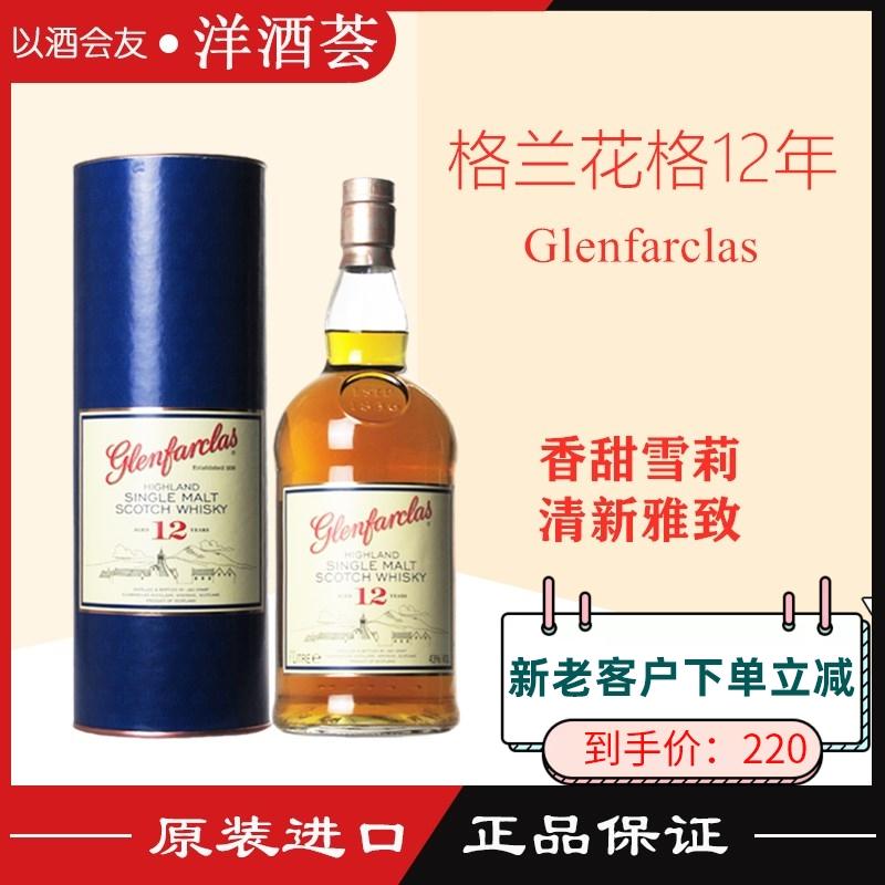 洋酒 Glenfarclas 格兰花格12年单一麦芽威士忌1L 英国进口
